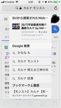 SafariでGoogle検索すると画像のように表示されフリーズする事がしばしばあるのですが、フリーズを抑える方法を教えて下さい。 具体的には上部の検索バー(URL欄)で検索(Google指定)した際にしばしば起こり、画像...