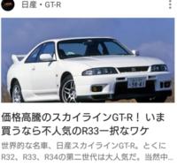 不人気だったR33GT-Rが500万以上で売られてる理由はなんでしょうか? 搭載エンジンがRB26DETTのおかげもありますか?