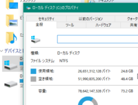 Cドライブの空き容量48.4GBは普通ぐらいでしょうか?Windows10proの64bitのパソコンを4年ほど使い最新の更新を適用しています。
