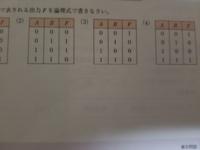 情報技術基礎の教科書の問題で、 2、3、4番の論理式を教えて欲しいです。
