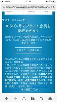 アマゾンの会員について アマゾンプライム会員にいつの間にか登録してしまつまっており、8/29日付けで請求が来ております(クレジットカード)  解約すると返金になるのでしょうか? 写真の用に500円の月額会員になると4900円は返金されるようですが、ただの解約だと全く返ってこないのでしょうか。。 それなら500円に登録してすぐ解約したほうが得なのかなとおもいます。。  どなたか教えてください。