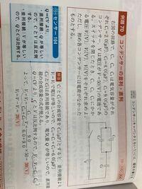 V1:V3=C3:C12となるのはなぜですか?V1:V3=C12:C3ではないですか?また、よってなぜそのような式になるのかがわかりません。教えてください。よろしくお願いしますm(_ _)m