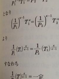 エネルギー管理士(熱分野)の熱力学の基礎の部分でてできた計算なのですが、上の式から下の式になる過程がどうしても理解できません。どなかたお教えください。