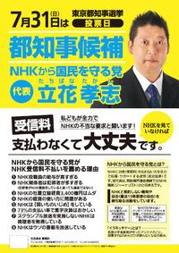 NHKの受信料ですが、払わない人が増えたらどうなりますか?