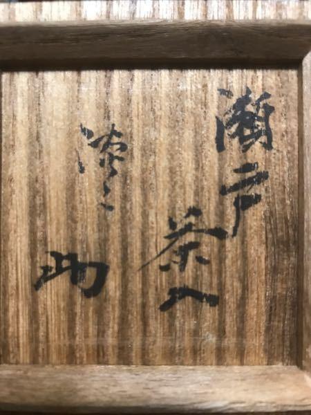 茶道具の花押について質問です。 この花押はどなたのものか、お分かりになる方いらっしゃいませんか? また、瀬戸茶入の横はなんと書いてあるか、読める方いらっしゃいましたら、教えて頂ければ幸いです。