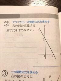 中学二年数学、一次関数のグラフ この問題の解き方が分からないのでわかる方いれば教えてください!!!