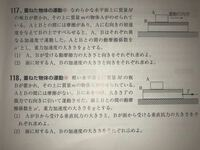 物理基礎 運動方程式の質問です 問題117では物体が受ける力に(→運動の向き)が入らないのに問題118では(→T)が入るのですか?