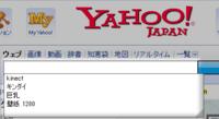 yahoo japanのトップページをホームページに設定しているのですが、フォームの入力履歴が表示されなくなってしまいました。 キーワード補助もoffにしてオールコンプリートもすべてにチェックをいれているのですが表示されません。yahooのヘルプページにも問い合わせをするところが見当たらないので困っています。どなたか入力履歴を表示される方法を教えてください。お願いします。(下の画像のように表...