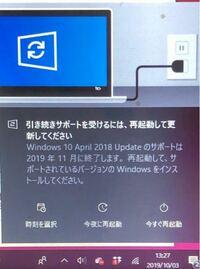Windows10 数日前からパソコンの画面にWindowsのアップデートしろって警告がでてて 今回自動でアップデートっぽいのが行われたみたいなんですけど めちゃくちゃパソコンが重いです 原因を調べたいのですがパソコ...