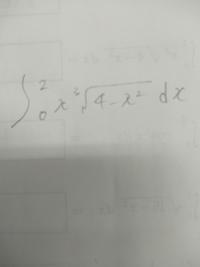 積分です。解き方と解答教えてくださいm(_ _)m