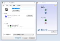 Realtek HD オーディオマネージャのアイコンが表示されず コントロールパネルからRealtek HD オーディオマネージャ を開いても下記画像のように左半分しか表示されずピッチ 変更などができるものが表示されてい...