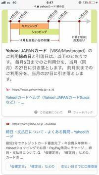 Yahooカードの締め日を教えて下さい。 月末締めだと思っていたのですがGoogleで検索すると5日締めの同月27日払いと出るのです。。