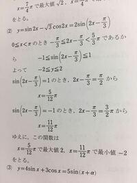 4STEPからです。 y=sin2x-√3cos2x(0≦x<π)の最大値最小値を求めよ、という問題なのですが3行目から意味が分かりません! どなたか回答お願いします