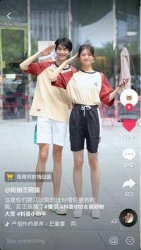 中国のティックトックのこのカップルのそれぞれの名前と、インスタなどがあればインスタわかる方いませんか?