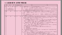 筑波大学の推薦入試についてです。 出願で出す資料の中で入学志願票ってどこにあるんですか?ダウンロードするのだとしたらどこからダウンロードできるんですか?