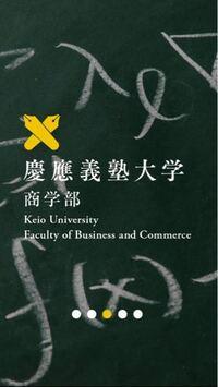 慶應義塾大学商学部の社会的評価を教えて下さい。