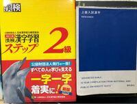 日本語検定2級の漢字って漢検2級の問題や高校で使っていた漢字帳で勉強できますか?
