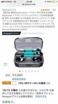 ワイヤレスイヤホンを買いたいのですが、いいのが沢山あって決められません。 どのワイヤレスイヤホンがいいんですか? 今1番気になっているのはこのイヤホンです。