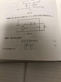 画像の電気回路の微分方程式についてです。 画像の(ⅱ)式がなぜこのようになるのかがわかりません。  個人的な解釈としては、回路右側のコンデンサに流れる電流をi1、抵抗に流れる電流をi2としたとき、その和がiに...