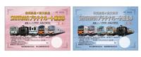 東武鉄道×秩父鉄道SAITAMAプラチナルート乗車券」についての質問です。 こちらのきっぷ、形状を見る限り券売機では購入できなさそうですが、東武池袋駅の場合、どちらで購入が可能でしょうか?