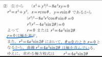 青線部を教えてください。(2)の問題は原点を極とし、x軸の正の部分を始前とする極座標(r、θ)に関してのCの極方程式を求めよ、です (x、y)に関してのCの方程式は、1番上の式です。