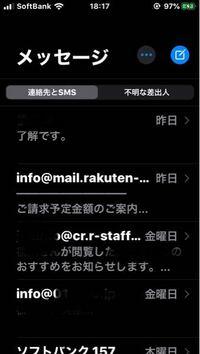 iPhone メッセージの画面が黒い件 さっきまで普通だったのですが 今画面を開くとこのように黒くなっていました。 iPhone8にして日が浅いのですが これはなんでしょう? どうやったら戻せますか?  今朝からゲームアプリ「みんはや」で 乗っ取り事件があり(私だけでなくほとんどの方)、 そのせいか迷惑メールも多数来るようになってしまって困っています。  セキュリティは強にしているのですが ...