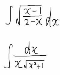 大学数学 積分 次の画像の2問の解説をお願いします(><)