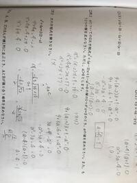 問2番の途中式を教えください、a=4の値は出せました。