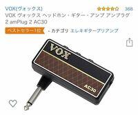 こういうヘッドホンアンプで アコースティックギターのような音になる製品ってありますか?
