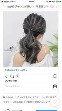 髪の毛をこんな色にしたいです。 グレー色が抜けてしまうのは、色をいれてから 何週間後ですか? また色が抜けたら金色になるのでしょうか? またそのことから傷みもひどいでしょうか?