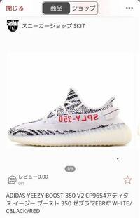 adidasのyeezy boost350 v2を楽天のスニーカーショップ SKITというお店で購入しようと考えています。 下の写真の商品が偽物という可能性はありますか?   回答よろしくお願いします