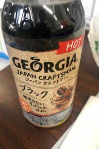 ジョージアのジャパンクラフトマン ブラック くそ不味くないですか? コンビニに寄って温まってるのがこれしかなくて仕方なく買ったんですが、水にコーヒーの風味を足したみたいな感じで中途半端すぎる。 これなら水買った方がいいなと思いました。 あれ好きな人っています??(笑)