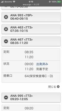 飛行機も出発遅れたら電車みたいに回復運転みたいな事するんですか? 20分も遅れて出たのに到着時刻変わってないですよね?