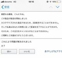 先程Amazonでキャンセル依頼をしたんですが、返答でこのような回答が来ました。 その場合は、キャンセル出来なかったという解釈でよろしいでしょうか? どうしてもキャンセルしたい場合はどうしたらよろしいでしょうか?  よろしくお願いします。