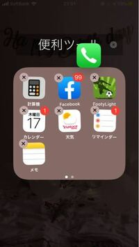 iPhone8を最新のアップデートしたら アイコンを入れ替えたりする際にその選択したものだけ動かなくなるという現象が起こるのですが これって故障ですかね?