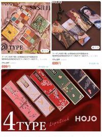 hojoのこの商品3つはどこの偽物ですか? 本物を購入したいのでご回答よろしくお願いします