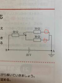 電圧降下について並列回路の同じ位置(高さ?)にある導線の電圧っておなじなのでしょうか? 抵抗機がある無しであれば電圧が違うのはわかるのですが抵抗を超えて同じ位置の導線であれば電圧はおなじなのでしょう...