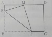 AB=8cm、BC=12cm、Mが辺ADの中点のときEFを求めてください。