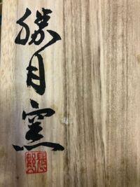 この漢字は何と読むのですか? 判子の漢字も知りたいです。