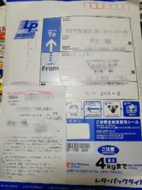 自宅に届いた郵便物に「10円不足してます」と記載された紙が貼られポストに入れられてました。品物はウインドブレーカー並の軽いジャンパーが入っていて4㌔は超えてないです。 何故紙が貼られたのか、不足分が発生したのかわかりません。 わかる方、優しくわかりやすく説明を描いてもらえませんか? よろしくお願いしますm(_ _)m