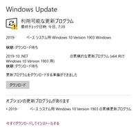 windows updateでの質問です。windows10のパソコンのwindows updateが先日から下の画像のような表示になっていまして・・・。 windows updateは自動的にwindowsを最新の状態にする機能とありましたが、このことに...