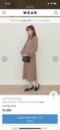 最高気温20度、最低気温14度の日にこのようなニットワンピを着るのはおかしいですか? 服装とかよく分からなくて…回答お願いします。  写真はZOZOTOWNさんに載っていたものをお借りしました 。