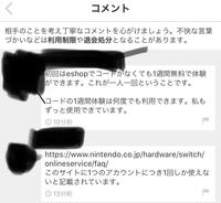 Nintendo Switch onlineの7日間無料体験チケットってあるじゃないですか?それって一つのアカウントで何回もコードを入力することってできるんですかね?メルカリで出来ると言ってる方がいたの で。