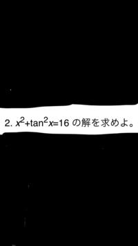 c言語のプログラムについて質問です。 写真にある方程式を解くプログラムを作成したいです。  プログラム例を教えてください。