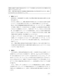 法律に詳しい方、ゲームのチートに詳しい方に質問です。 このしゃしんの留意点、日本の法律上…の所につでですが、これは本当でしょうか?矛盾している気がします