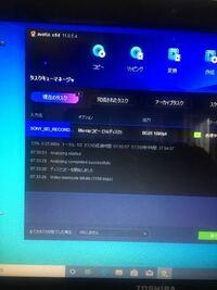 ブルーレイディスクをコピーするのにかかる時間についてです。 はじめてのブルーレイのコピーで、進行中なのかフリーズしているのか判断がつきません。  コピー元のディスクは、ホームビデオで撮影したもの。 ディスクは一層で、データの容量としては20GB程度、再生時間20時間弱の物です。  コピーソフトはDVDFab 本の付録の体験版です。  画面上では処理中となってますが、13%で止まったままで、3...