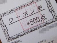 業務スーパーで500円クーポン券もらったんですが、いくら以上で使えるとか書いてません。 わかる方いますか? ポイント貯めるともらえるやつです。