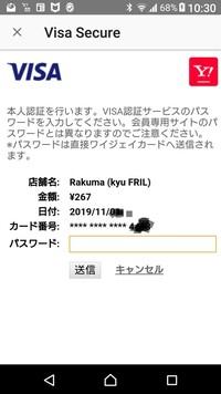 大変困っています。 ラクマとeーhonはYahoo!カードで支払いますと、下のような画像が出て、一番最初に決めたパスワード(これは記載しておいたので間違いありません。)で、長年使えました。 と ころが、数ヶ月前...