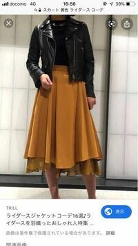 黒のライダースと黄色のスカートを合わせて着たいのですが、中は写真のような黒でもおかしくないですか?黒×黒になってしまうので心配で汗