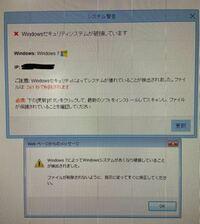 Windowsセキュリティシステムが破損しています。 という警告画面がパソコンに出ました。数日前から、今までに何回か出ています。 これってウイルスですか? それともちゃんとWindowsからの警告ですか?